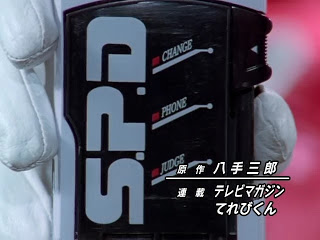 tokusou_sentai_dekarenjaa_op_sp_license.jpg