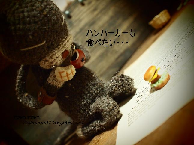 編みねこくんとパン2