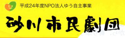 s-134砂川市民劇団