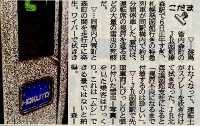 ユキムシの新聞記事