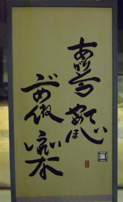 ひらがな漢字「喜怒哀楽」
