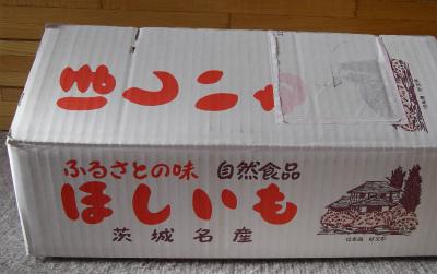 ほしいもの箱