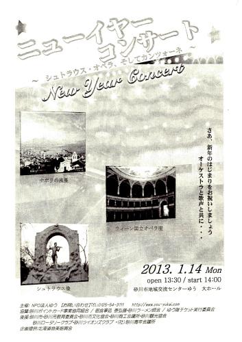 コンサートプログラム表紙