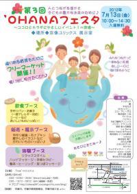 2012繝昴せ繧ソ繝シ_convert_20120706083623