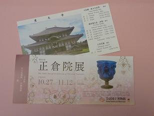正倉院展 チケット