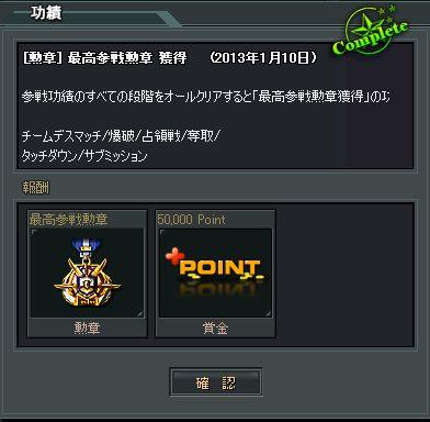 2013-01-10 01-46-37