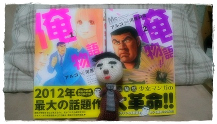 俺物語と高橋さん