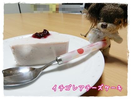 イチゴレアチーズケーキ