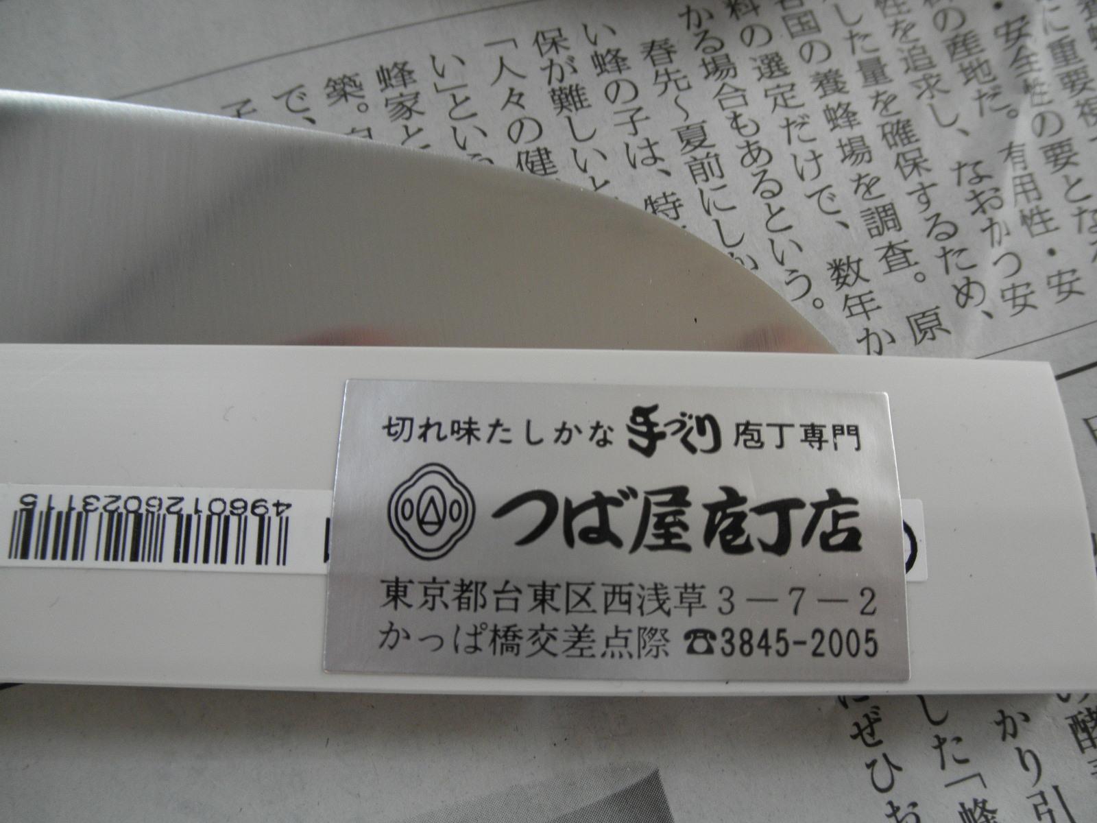 PA250050.jpg
