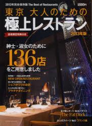 東京大人の宴110