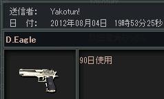 ★祝い8yako