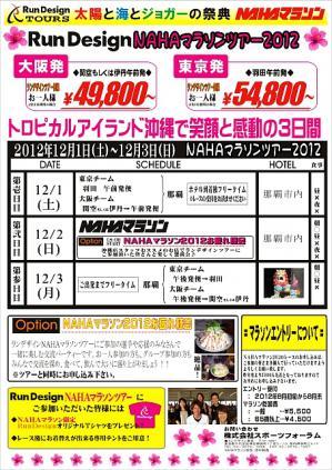 nahamoushikomi2012-2.jpg