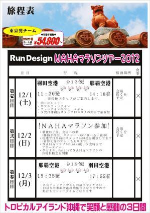 nahamoushikomi2012-3.jpg