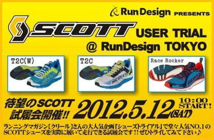 scott_trial_20120510171744.jpg