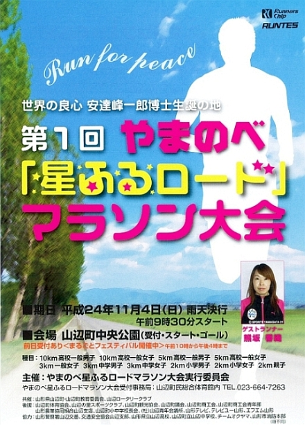 yamanobe2012.jpg