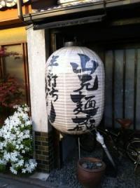 山元麺蔵-1