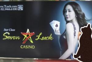 韓国 セブンラックカジノ