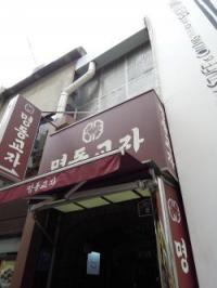 韓国 明洞餃子-1