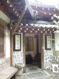 韓国 仁寺洞伝統茶院