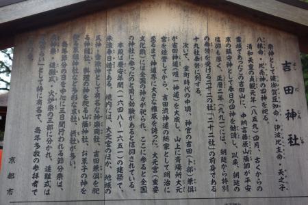 吉田神社-6