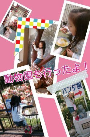 おでかけCollage 2013-04-20 08_40_50