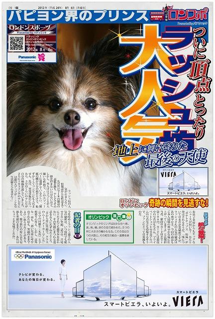 gogai20120806.jpg
