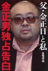 2012-06-28_Korea-North_『父・金正日と私 金正男独占告白』五味洋治著」01