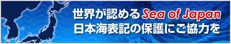 save_sea_of_japan01_468 x 90