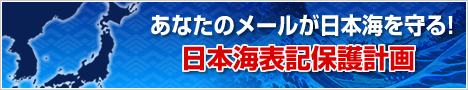 save_sea_of_japan02_468 x 90
