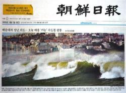 2012-07-20_Korea-South_19日付の朝鮮日報の1面トップに掲載された写真(共同)01