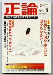 2012-07-23_Japan_正論8月号 丹羽さん、国を売るのはおやめなさい01