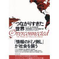 2012-09-24_Book_「つながりすぎた世界」米ベンチャーキャピタリスト、ウィリアム・H・ダビドウ氏の著書(ダイヤモンド社)