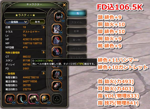 140207_ステータス