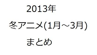 2013010201581612a.jpg