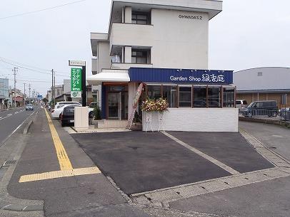 緑香庭 敦賀店