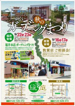 fu2012.09 緑香庭イベント告知