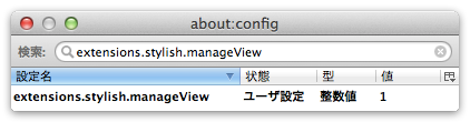 20130314-stylishmanageView.png