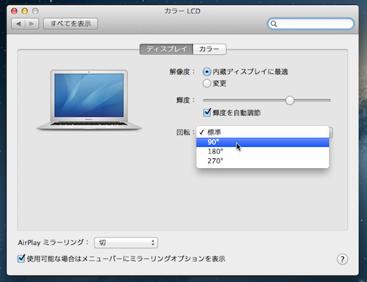 SystemsetteiDisplay1.png