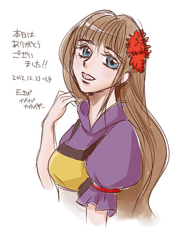 namae by chisato