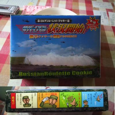 ロシアンルーレットクッキー