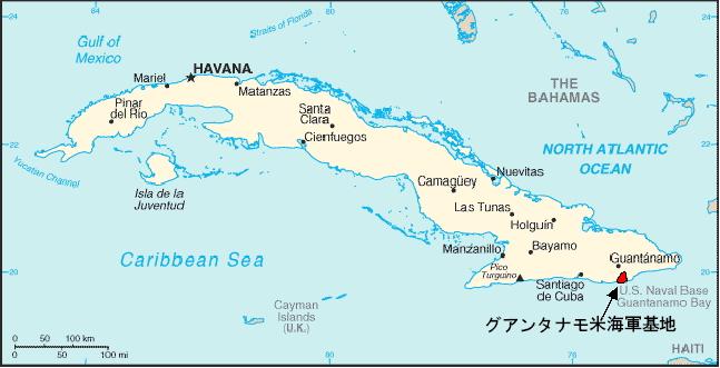 キューバ・グアンタナモ米海軍基地
