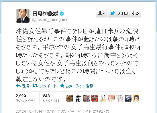 軍事評論家  田母神元自衛隊航空幕僚長のツイート