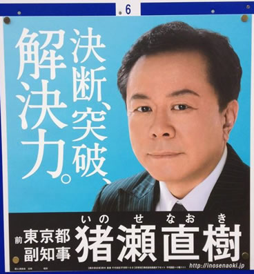 東京都知事選-3-