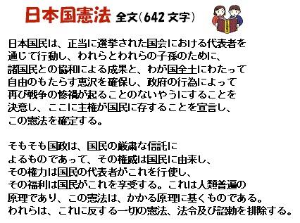 日本国憲法 前文
