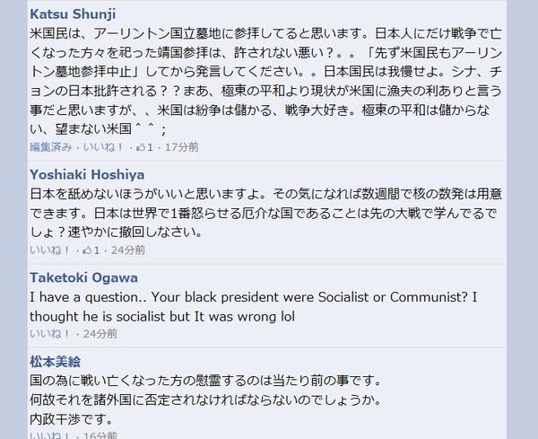 アメリカ大使館 facebook 炎上-1-
