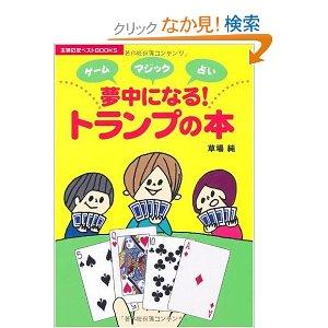 とらんぷの本
