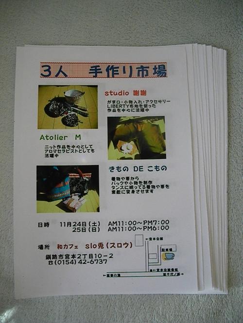 IMG_0253_convert_20121104101850.jpg