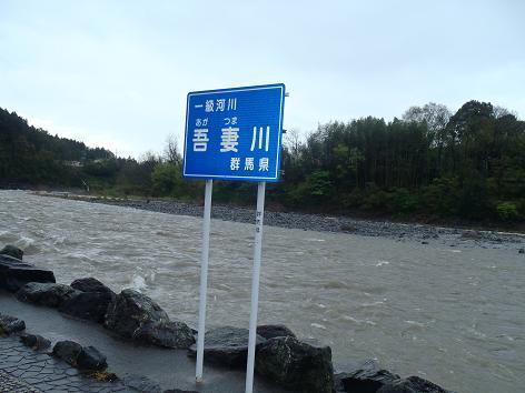 濁流の吾妻川