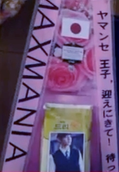2/18 maxmania米花輪