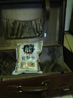 熊野米を持って